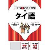 ひとり歩きの会話集 タイ語(2020年版)