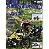 ADVenture's (アドベンチャーズ) 2020 (Motor Magazine Mook)