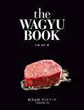 和牛&肉ガイドブック≪英語対訳つき≫the WAGYU BOOK