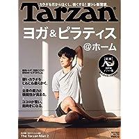 Tarzan(ターザン) 2020年10月8日号 No.796 [ヨガ&ピラティス@ホーム ]