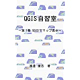QGIS自習室 QGISでマップ表示