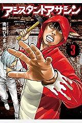 アシスタントアサシン 3 (少年チャンピオン・コミックス エクストラ) Kindle版