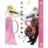 月の夜 星の朝 D.S.(ダル・セーニョ) 2 (マーガレットコミックスDIGITAL)