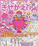 きせかえひめ vol.6 2019年 08 月号 [雑誌]: おえかきひめ 別冊