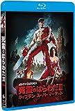【Amazon.co.jp限定】死霊のはらわたIII/キャプテン・スーパーマーケット(Amazon.co.jpオリジナルA4クリアファイル+メーカー特典:応募はがき付き) [Blu-ray]
