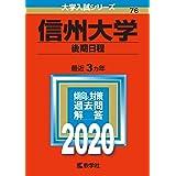 信州大学(後期日程) (2020年版大学入試シリーズ)