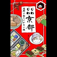 じわじわ京都: 名所に全くいかない旅