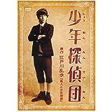 『少年探偵団』 [DVD]