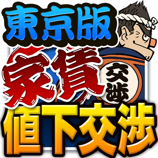 """""""家賃1ヵ月分無料""""値下げ交渉のプロ!"""