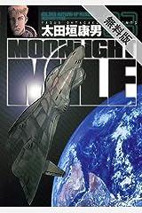 MOONLIGHT MILE(3)【期間限定 無料お試し版】 (ビッグコミックス) Kindle版