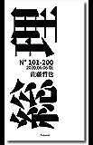 総理: N° 101-200