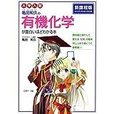 大学入試 亀田和久の 有機化学が面白いほどわかる本