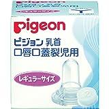 ピジョン 口唇口蓋裂児用乳首(病産院用) 01912(レギュラーサイズ)