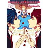 輪るピングドラム ファビュラス・アンソロジー (書籍扱いコミックス)