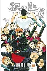 銀の匙 Silver Spoon(15) (少年サンデーコミックス) Kindle版