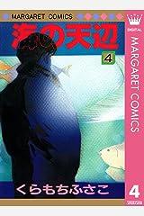 海の天辺 4 (マーガレットコミックスDIGITAL) Kindle版