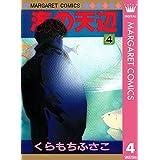 海の天辺 4 (マーガレットコミックスDIGITAL)