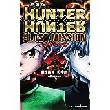劇場版 HUNTER×HUNTER The LAST MISSION (JUMP j BOOKS)