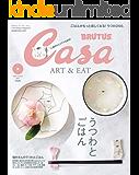 Casa BRUTUS(カーサ ブルータス) 2020年 5月号 [うつわとごはん] [雑誌]