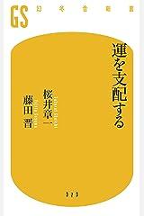 運を支配する (幻冬舎新書) Kindle版