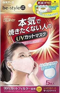 be-style UVカットマスク シャインピンク 5枚