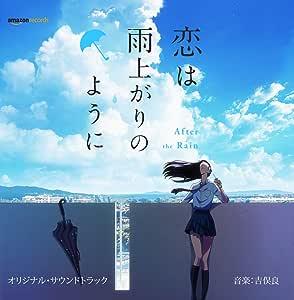 アニメ「恋は雨上がりのように」Original Soundtrack
