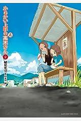 からかい上手の(元)高木さん(2) (ゲッサン少年サンデーコミックス) Kindle版