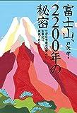 富士山、2200年の秘密~なぜ日本最大の霊山は古事記に無視されたのか~