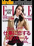 エル・ジャポン(ELLE JAPON) 2020年6月号 (2020-04-27) [雑誌]