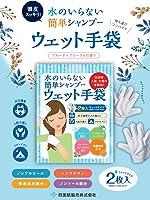 灾难时的卫生对策产品不用水的简单擦拭即可洗发水湿手套2片装