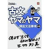 古文ヤマのヤマ (大学受験超基礎シリーズ)