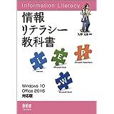情報リテラシー教科書 Windows 10/Office 2016対応版