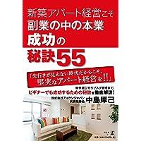 新築アパート経営こそ副業の中の本業 成功の秘訣55
