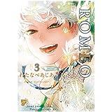 ROMEO 3【コミックス版】 (JUNEコミックス;ピアスシリーズ)