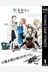 ℃りけい。 1 (ヤングジャンプコミックスDIGITAL) Kindle版