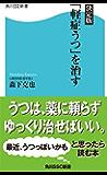決定版「軽症うつ」を治す (角川SSC新書)