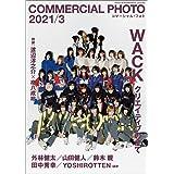 COMMERCIAL PHOTO (コマーシャル・フォト) 2021年 3月号