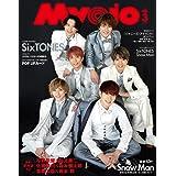 MyoJo(ミョージョー) 2020年 03 月号 [雑誌]