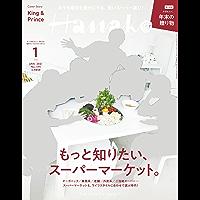 Hanako(ハナコ) 2021年 1月号 [もっと知りたい、スーパーマーケット。] [雑誌]