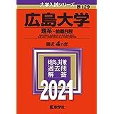 広島大学(理系−前期日程) (2021年版大学入試シリーズ)