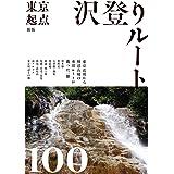 新版 東京起点 沢登りルート100