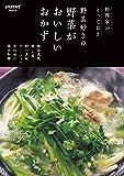 料理家のとっておき 野菜好きの 野菜がおいしいおかず (レタスクラブムック)