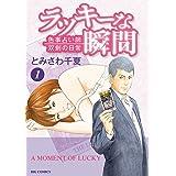 ラッキーな瞬間(1) (ビッグコミックス)