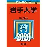 岩手大学 (2020年版大学入試シリーズ)