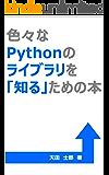 色々なPythonのライブラリを「知る」ための本