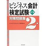 ビジネス会計検定試験®対策問題集2級(第5版)