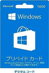 Windows ストアギフトカード 1,000 円 (Windows/Xbox 360で利用可) _P