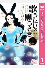 歌うたいの黒うさぎ 1 (マーガレットコミックスDIGITAL) Kindle版