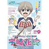 電撃G's magazine 2020年9月号