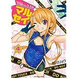マルセイ‼(4) (裏少年サンデーコミックス)